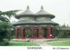 Chiny 2004